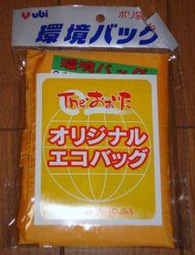 「The・おおいた」×Mio clubコラボ オリジナルエコバッグ