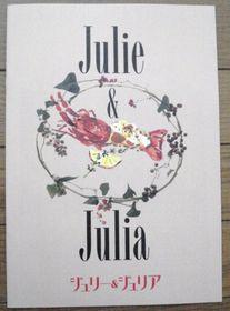 『ジュリー&ジュリア』プレス用パンフレット