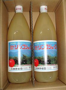 りんごジュース2本