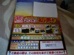 0116hondada3.jpg