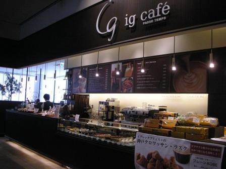 igカフェ