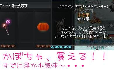 かぼちゃだって!!!