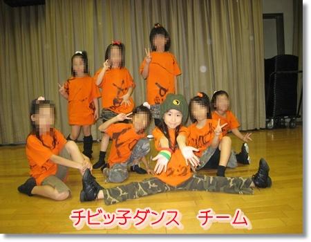 チビッ子ダンスチーム