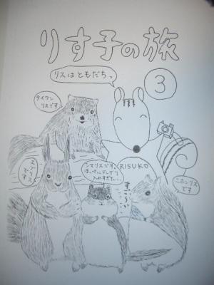りす子3表紙