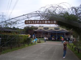 17.小動物公園入口