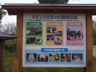 16.小動物公園看板その2