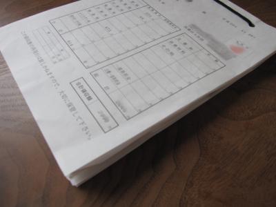 書類整理 領収書