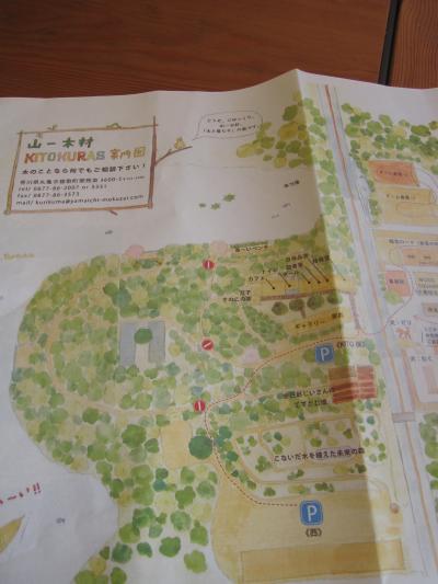 kitokurasu地図