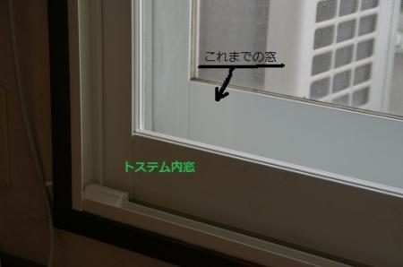 20101215トステム内窓1