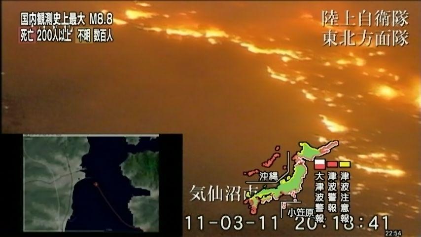 東方地方大地震 気仙沼