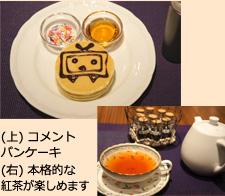 ニコニコ本社 TEA ROOM 2525