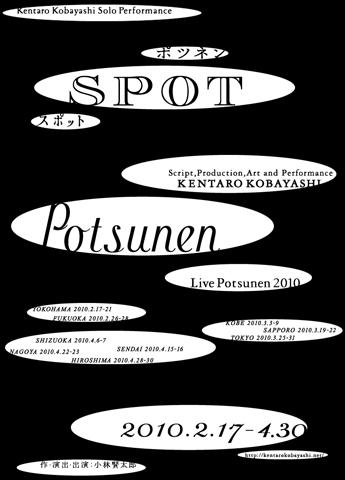 flyer_spot.jpg