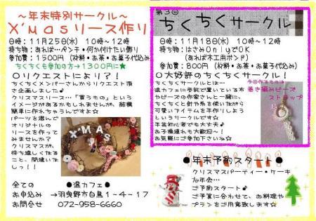 11-12イベント(ブログ用)