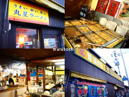marubishi-1.jpg