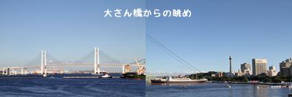 oosanbashi-1.jpg