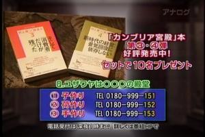 10年02月08日22時50分-テレビ東京-番組名未取得