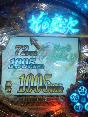 20100419慶次①