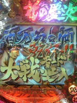 20100419慶次⑤1