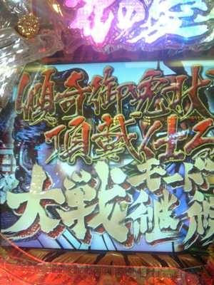 20100421傾奇者御免状