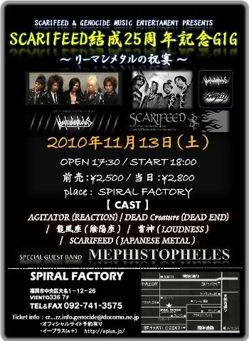 ○20101113SCARIFEED_flyer