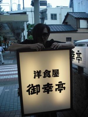 2010_0924_124845-DSCF0481.jpg