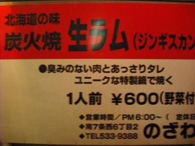 2010_1127_184847-DSCF0104.jpg