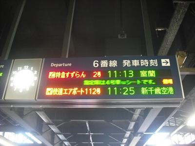 2011_0123_112838-DSCF0171.jpg