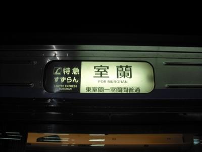 2011_0123_112857-DSCF0172.jpg