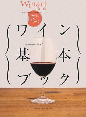 ワイン基本ブック