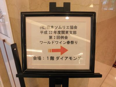 協会試飲会01