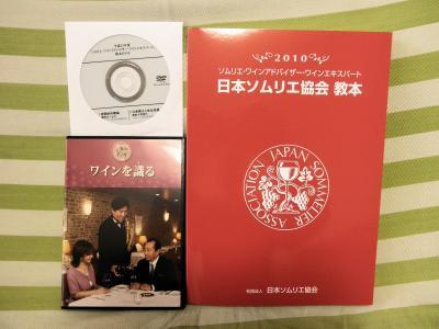 新教本・教材DVD