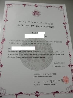 ワインアドバイザー認定証