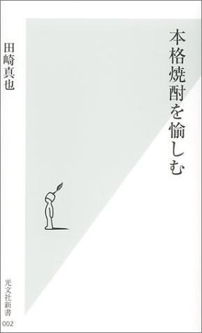 『本格焼酎を愉しむ』/田崎真也著