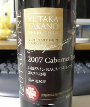 井筒ワインCF02