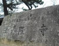 houryuuji1_convert_20110112225220.jpg