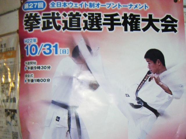 拳武道 001
