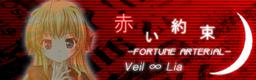 akaiyakusoku_bn.png