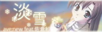 awayuki2_bn.png