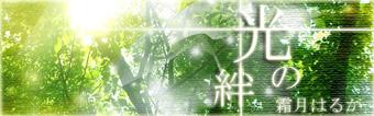 hikari_bn.jpg