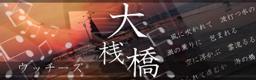 osanbashi_bn.png