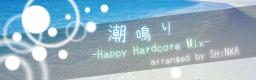 shionari-hhr_bn.png
