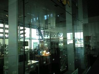 アイーナ環境学習交流センター