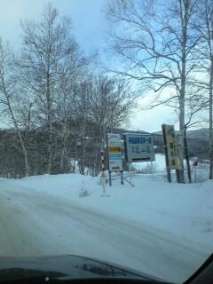 平庭スキー場