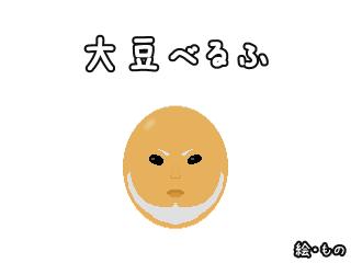 大豆べるふ
