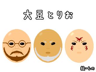 大豆とりお