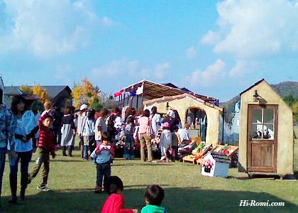2009年11月7日・8日 もぎとりセール会場 府民の森ひよし