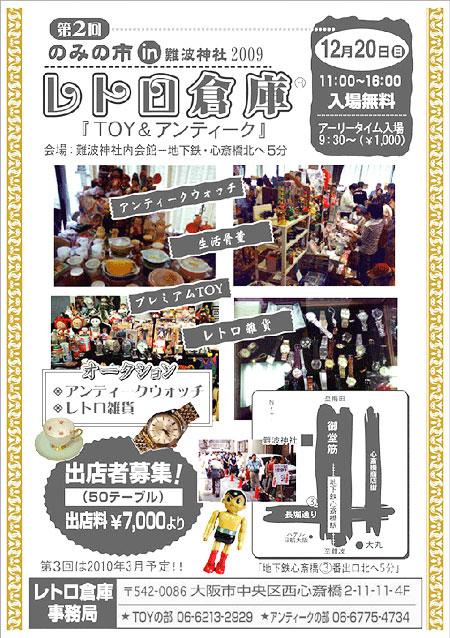 2009/12/20 レトロ倉庫 in 難波