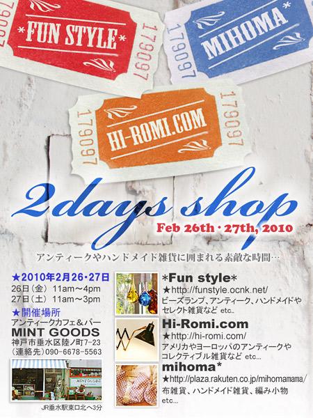 2010年2月26日・27日は2days shop!JR垂水駅東口を出て北へ徒歩3分のMINT GOODSで開催!