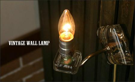 アメリカンヴィンテージクリアガラス製ウォールランプ/アンティーク照明壁掛けライト
