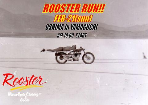 rooster-run.jpg